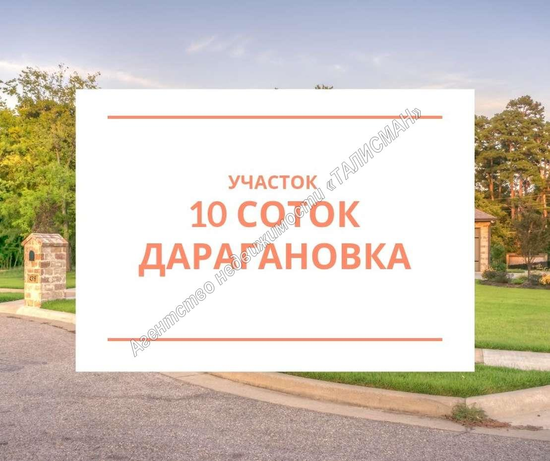 ОБЪЕКТ 31863 — УЧАСТОК 10 СОТОК В С.ДАРАГАНОВКА